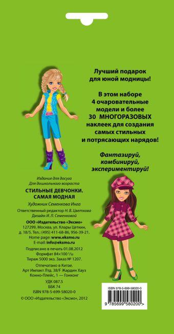 5+ Стильные девчонки. Самая модная