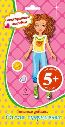 5+ Стильные девчонки. Самая спортивная