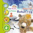 Как Ослик, Ежик и Медвежонок встречали Новый год