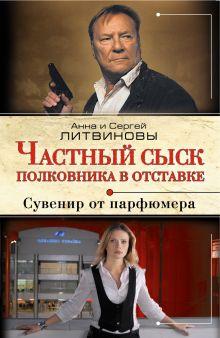 """Сериал на 1 канале """"Частный сыск полковника в отставке"""" по романам А. и С. Литвиновых (обложка)"""