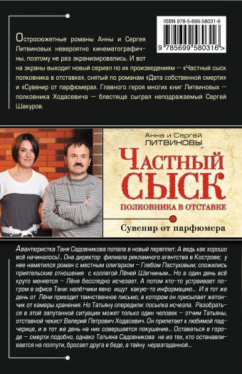 Частный сыск полковника в отставке. Сувенир от парфюмера Литвинова А.В., Литвинов С.В.