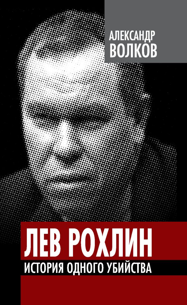 Лев Рохлин. История одного убийства Волков А.А.