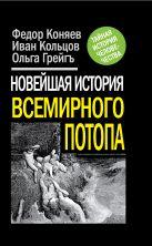 Коняев Ф., Кольцов И., Грейгъ О. - Новейшая история Всемирного Потопа' обложка книги