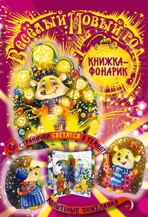 3+ Веселый Новый год. Светящийся театр Ульева Е.А.