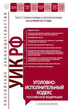 Уголовно-исполнительный кодекс Российской Федерации с комментариями : текст с изм. и доп. на 25 июня 2012 г.