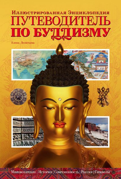 Путеводитель по буддизму. Иллюстрированная Энциклопедия - фото 1
