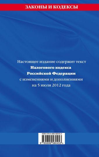 Налоговый кодекс Российской Федерации. Части первая и вторая : текст с изм. и доп. на 5 июля 2012 г.