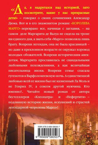 Королева Марго. Любовь в Варфоломеевскую ночь Павлищева Н.П.