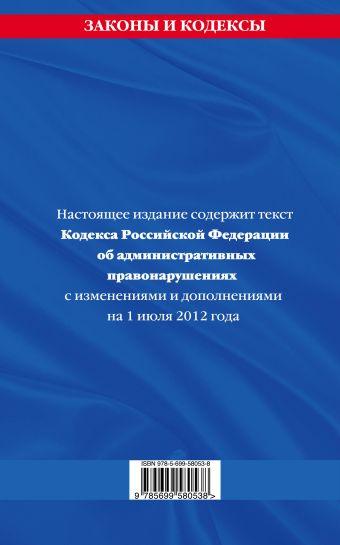 Кодекс Российской Федерации об административных правонарушениях : текст с изм. и доп. на 1 июля 2012 г.