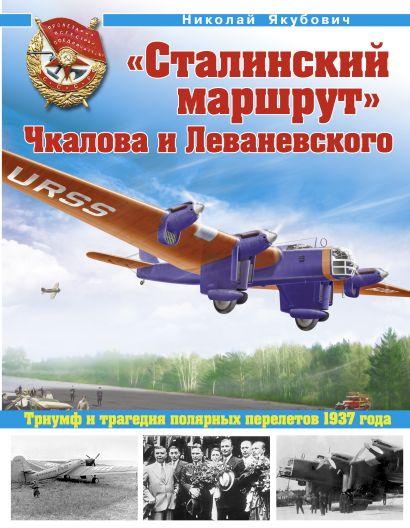 «Сталинский маршрут» Чкалова и Леваневского. Триумф и трагедия полярных перелетов 1937 года - фото 1