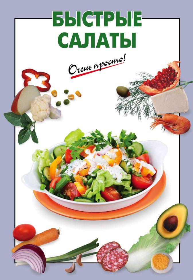 Картинки для кулинарной книги салаты