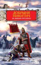 Поротников В.П. - Добрыня Никитич. За Землю Русскую!' обложка книги