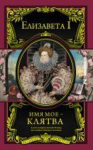 Елизавета I Английская - Имя мое – клятва' обложка книги