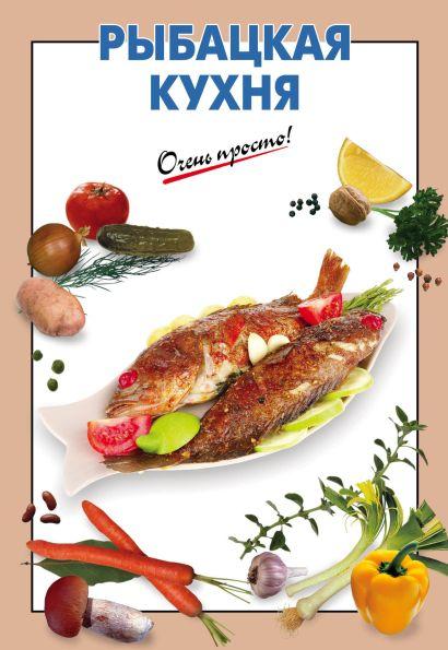 Рыбацкая кухня - фото 1