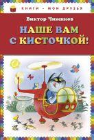 Чижиков В.А. - Наше вам с кисточкой! (ст. кор)' обложка книги