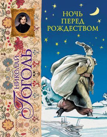 Ночь перед Рождеством (ил. А. Слепкова) Гоголь Н.В.