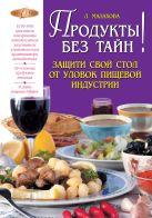 Малахова Л.П. - Продукты без тайн!' обложка книги