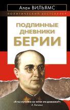 Вильямс А. - Подлинные дневники Берии' обложка книги