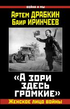 Драбкин А., Иринчеев Б. - «А зори здесь громкие». Женское лицо войны' обложка книги
