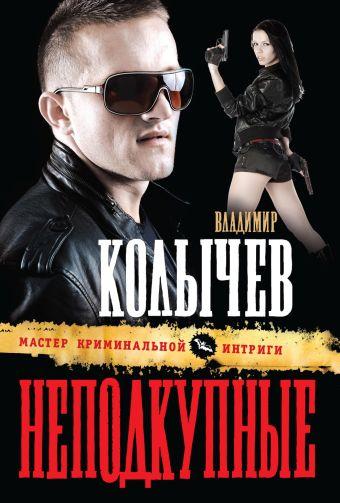 Неподкупные Колычев В.Г.