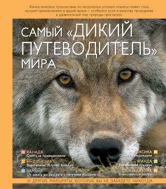 """Самый """"дикий путеводитель"""" мира Карвардайн М."""