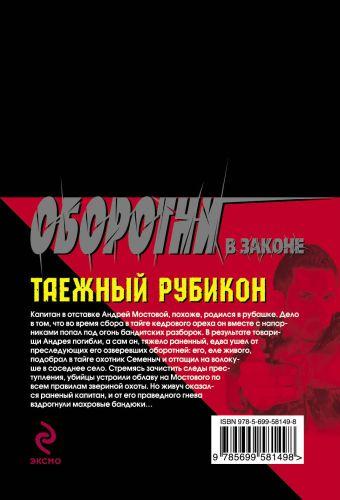 Таежный рубикон Казанцев К.