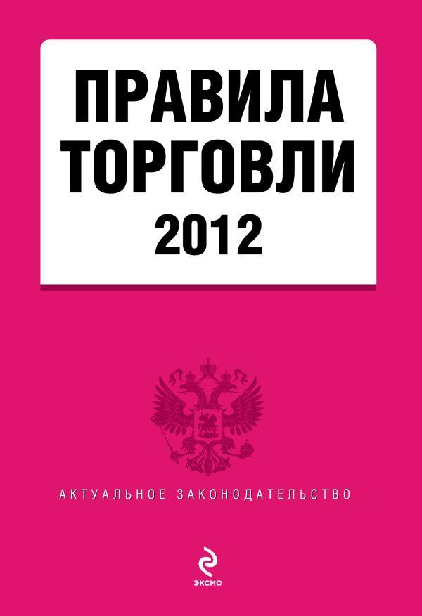 Правила торговли: текст с изм. и доп. на 2012