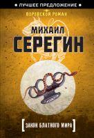 Серегин М.Г. - Закон блатного мира' обложка книги