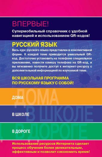 Русский язык (СМС) А.В. Руднева
