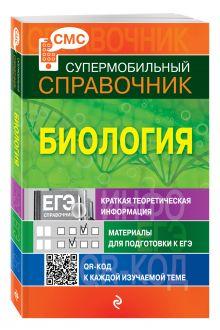 Супермобильный справочник (обложка)