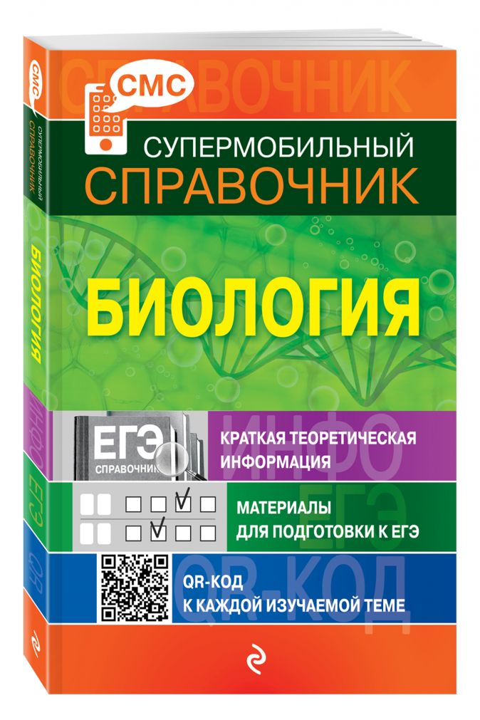 Ю.А. Садовниченко - Биология (СМС) обложка книги