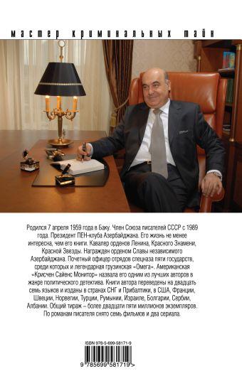 Твой смертный грех Абдуллаев Ч.А.
