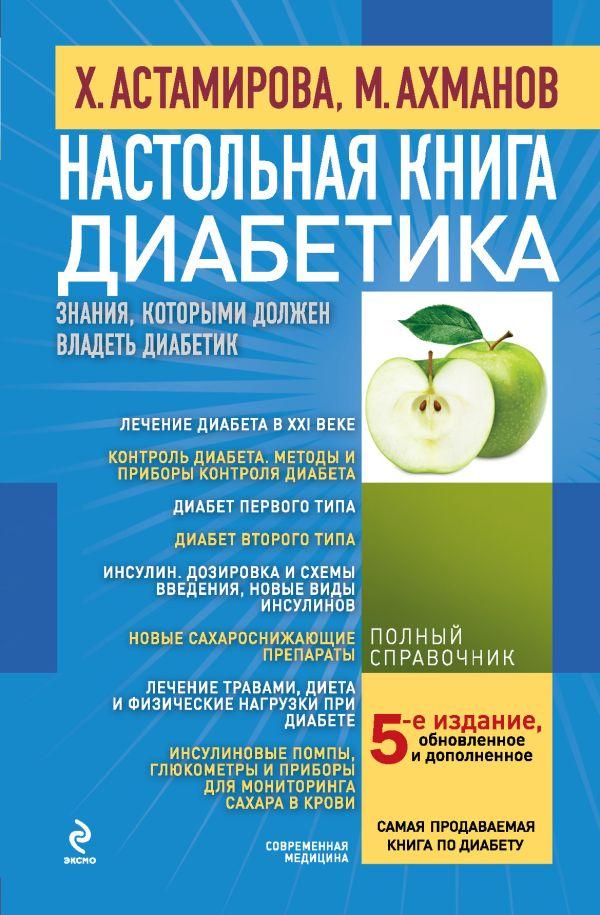 Настольная книга диабетика Астамирова Х.С., Ахманов М.С.