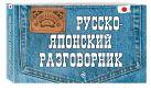 Жук Т.В. - Русско-японский разговорник' обложка книги