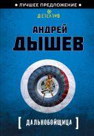 Дышев А.М. - Дальнобойщица' обложка книги