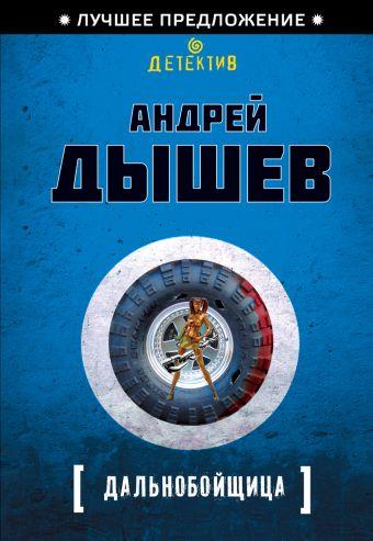 Дальнобойщица Дышев А.М.