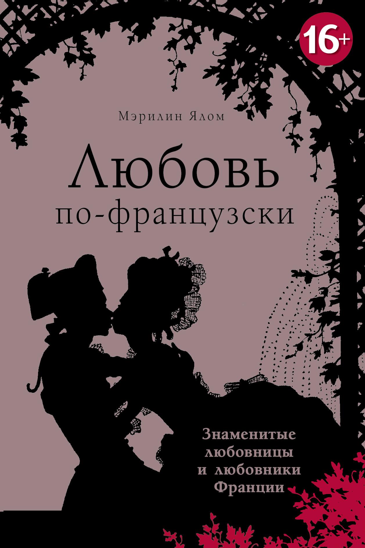 Любовь по-французски от book24.ru