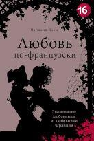 Ялом М. - Любовь по-французски' обложка книги
