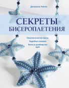 Чиотти Д. - Секреты бисероплетения' обложка книги
