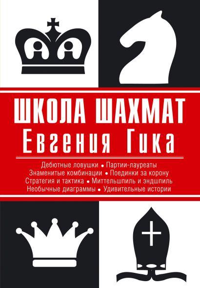 Школа шахмат Евгения Гика - фото 1