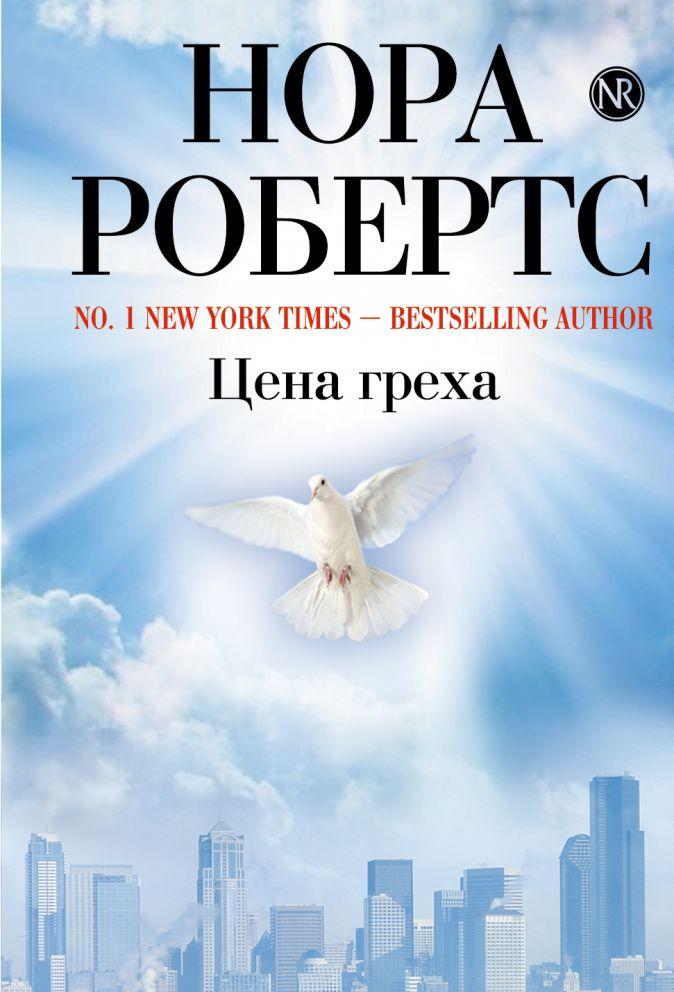 Робертс Н. - Цена греха обложка книги
