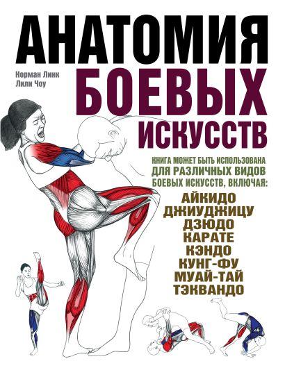 Анатомия боевых искусств - фото 1