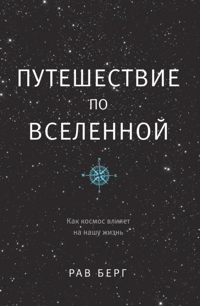 Путешествие по Вселенной - фото 1