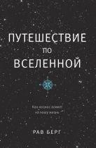 Берг Р. - Путешествие по Вселенной' обложка книги