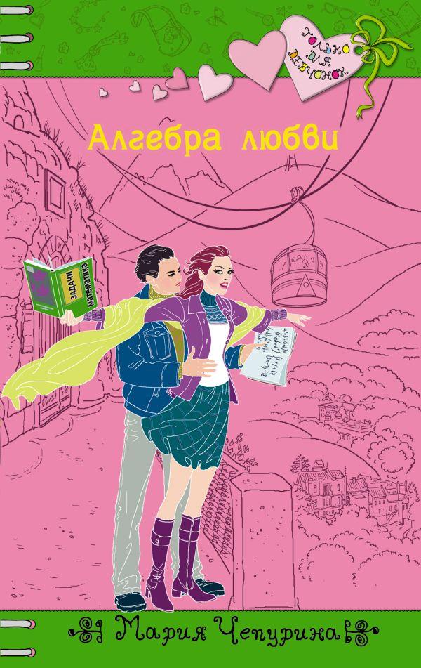 Алгебра любви Чепурина М.Ю.