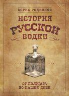 Родионов Б. - История русской водки от полугара до наших дней' обложка книги