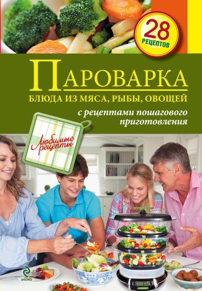 Пароварка. Блюда из овощей, мяса, рыбы - фото 1