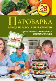 Пароварка. Блюда из овощей, мяса, рыбы