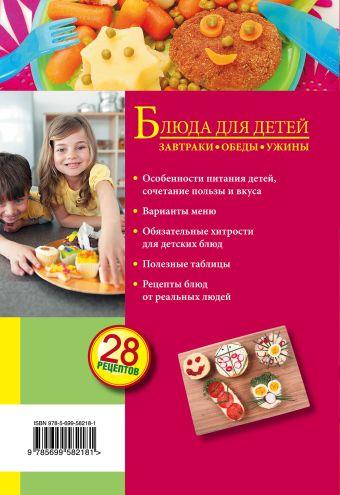 Блюда для детей. Завтраки, обеды, ужины