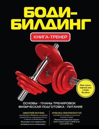 Бодибилдинг. Книга-тренер Архиреев В.Б.